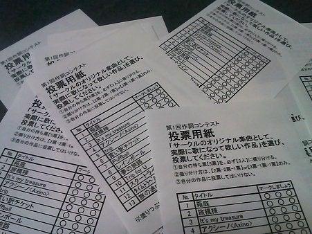 乱歩酔歩-作詞コンテスト投票用紙