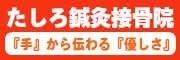 natsuchicoのブログ-たしろ鍼灸接骨院