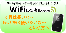 イーモバイル・WiMAX・FOMA回線ルーターが1ヶ月からレンタルできるe-caのイーカくんブログ-WiFiレンタル.comバナー