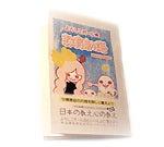 よろしこガール☆教育勅語シート豆本配布