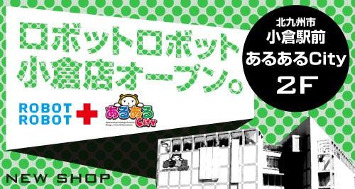 フィギュアのロボロボ@中野ブロードウェイのアメブロ☆-小倉店