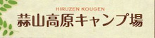 $軽キャンパーファンに捧ぐ 軽キャン◎得情報-休暇村蒜山高原キャンプ場ロゴ