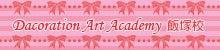 $★北九州•筑豊地区初!!★デコスクールDAA飯塚校&Nail Salon CANDY
