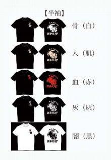 $孤高のGOURMET HARD CORE PUNK!!-image0005.jpg
