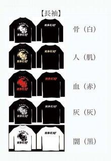 $孤高のGOURMET HARD CORE PUNK!!-image0007.jpg