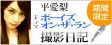平愛梨オフィシャルブログ 「Love Pear」 Powered by Ameba