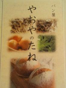 わらんちゅ 2012-yaoyanotane