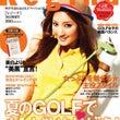 本日発売『Regin…
