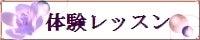 茨城 水戸 笠間 プリザーブドフラワーアレンジメント・レッスン☆~リリアン・ローズ~