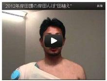 岸田護オフィシャルブログ 感謝とホロ酔い Powered by Ameba