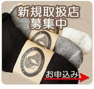 アンゴラヤギの靴下通販-卸バナー