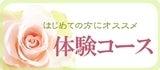 愛媛松山プリザーブドフラワー&フラワーデザイン教室 レトワルブリュー-体験コース