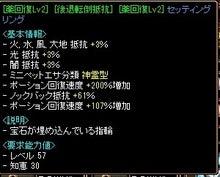 珍品コレクター知識BISポジの挑戦-W薬ノクバ