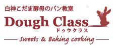 福岡 白神こだま酵母パン教室 Dough class