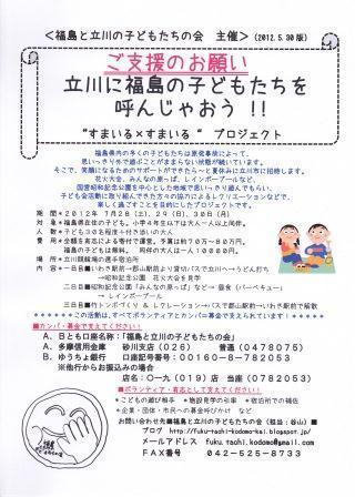 放射能から子どもを守り隊@立川のブログ