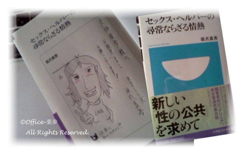 ☆ 楽歩's ワールド ☆