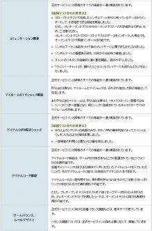 ファンタシースターシリーズ公式ブログ-pobt03