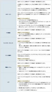 ファンタシースターシリーズ公式ブログ-pobt01