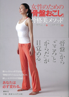 $骨盤おこしで骨格美をめざす!鍼灸師♡中村よし子のブログ  -カバーデザイン「女性のための骨盤おこし」