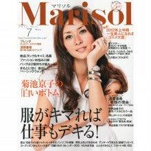 ファッション情報を中心に、ビューティやライフスタイル情報なども掲載しています。\u201d働く40代/アラフォー\u201d女性のための、ファッション&ライフスタイル雑誌 です。