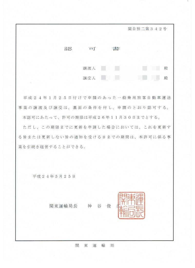 ☆個人タクシー営業中☆開業準備19(譲渡譲受認可書交付式)