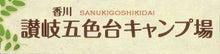 軽キャンパーファンに捧ぐ 軽キャン◎得情報-休暇村讃岐五色キャンプ場ロゴ