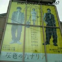 灰カナ観劇1(ネタバ…