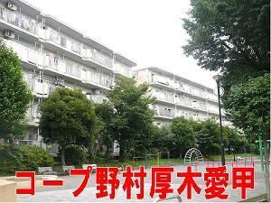 厚木市愛甲・愛甲石田駅の不動産屋さん・ポー専務の日誌(代筆)