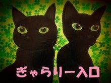 黒猫ちゃんのブログ