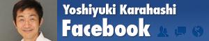 $〜シルクでできた化粧品  オードレマンシルクショップのオーナー・チャーリーのブログ〜-唐橋良幸facebookバナー