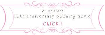 $おもてなしサロン「ROSE CAFE」