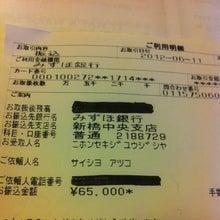 公園deSalsa Official Blog-振込み控