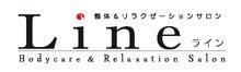 整体&リラクゼーションサロンLine(ライン) スタッフブログ