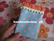 $handmadeshop aB のブログ