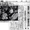 熊谷市クールシェア参加事業の画像