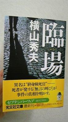 終身検視官 倉石義男 | ☆ようこ☆の毎日笑顔日記