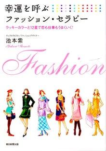 幸運を呼ぶファッション・セラピー