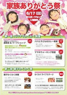 ウサリー公式ブログ Usali Official Blog-家族ありがとう祭