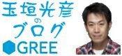佐渡稔オフィシャルブログ「佐渡通信」Powered by Ameba-tamagaki