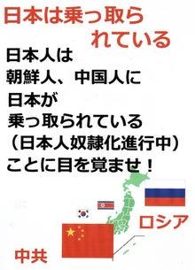 $日本人の進路-日本は乗っ取られている