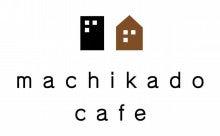 街角カフェのブログ    ホームページは http://machikadocafe.com