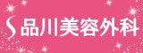 品川美容外科 オフィシャルサイト