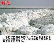 安邑県 (塩湖区)