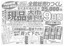 内山家具 スタッフブログ-20120615b
