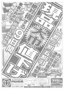 内山家具 スタッフブログ-20120615A