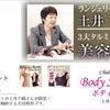 ≪土井千鶴さんのボディサポートシリーズ≫特別キャンペーン!!の画像