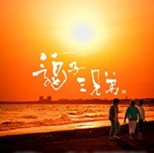 $逗子三兄弟オフィシャルブログ Powered by Ameba