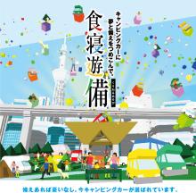 $軽キャンパーファンに捧ぐ 軽キャン◎得情報Tokyo Camping Car Show 2012
