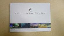 新海誠 最新作 「星を追う子ども」 制作ブログ