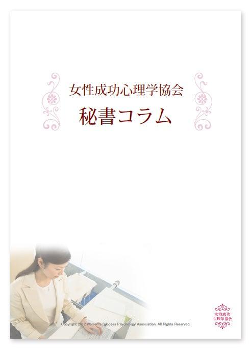 $女性成功心理学協会オフィシャルブログ